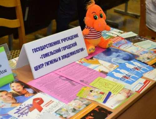 """1 декабря 2017 г. состоялся семинар """"Ситуация по ВИЧ-инфекции и наркопотреблению в Гомельской области"""""""