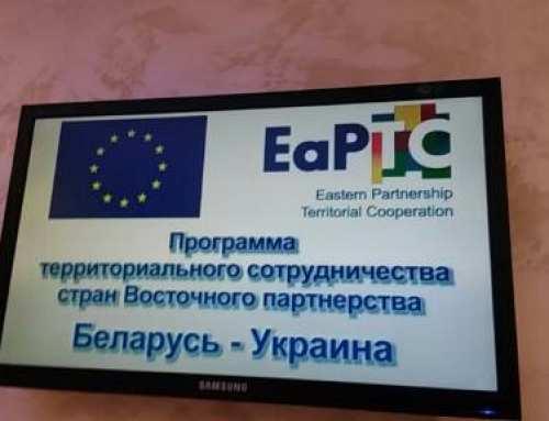 К Киеве прошла церемония подписания грантовых контрактов в рамках Программы территориального сотрудничества стран Восточного партнерства Беларусь – Украина