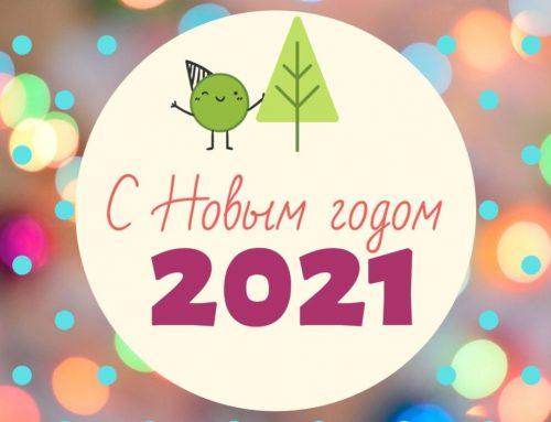 Сердечно поздравляем вас с наступающим 2021 годом!