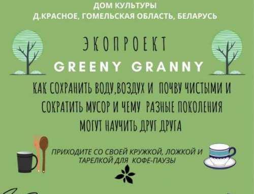 """Cеминар международного проекта 🌳""""GREENY GRANNY""""🌳"""